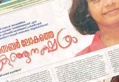 Malayalam News Papers